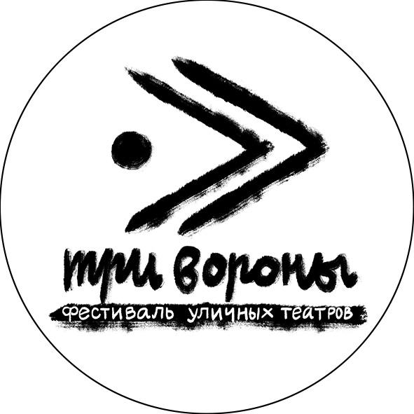 Фестиваль уличных театров «Три вороны» завершен
