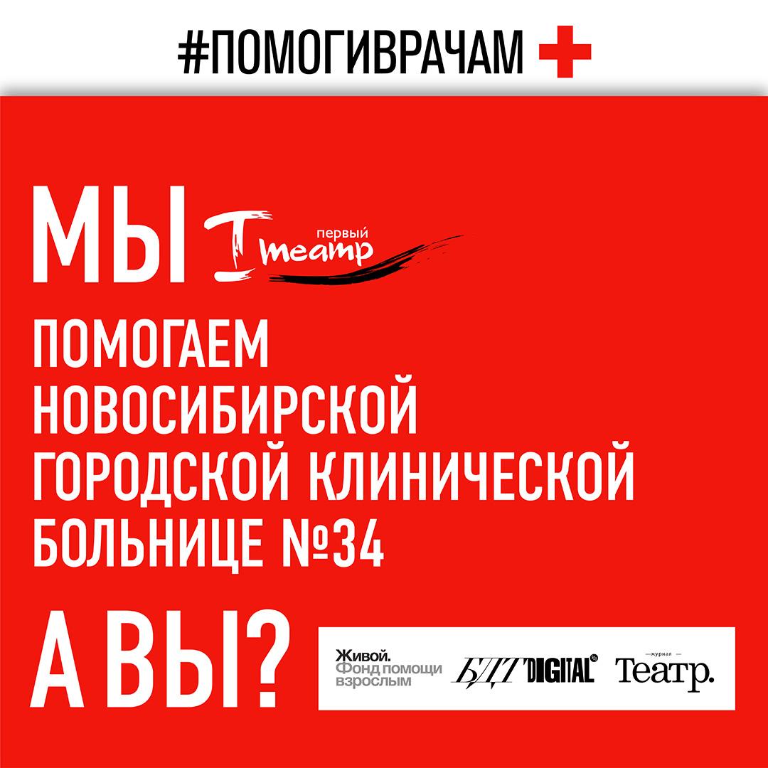 «Первый театр» присоединился к эстафете «Помоги Врачам»