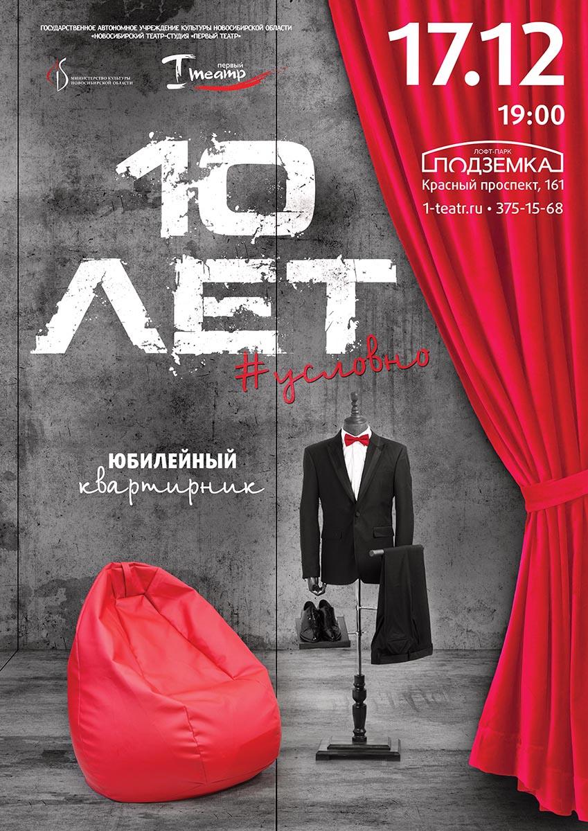 Юбилей «Первого театра» отметят квартирником в лофт-парке «Подземка» 17 декабря