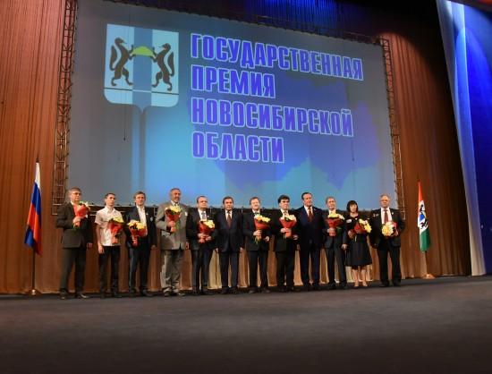 Государственная премия Новосибирской области