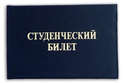Студенческая скидка. Сезон 2013-2014