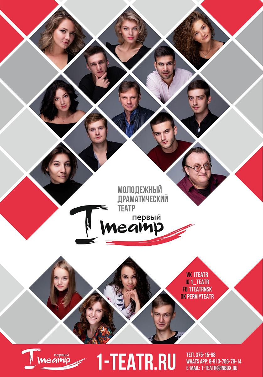 «Первый театр» сменил статус!
