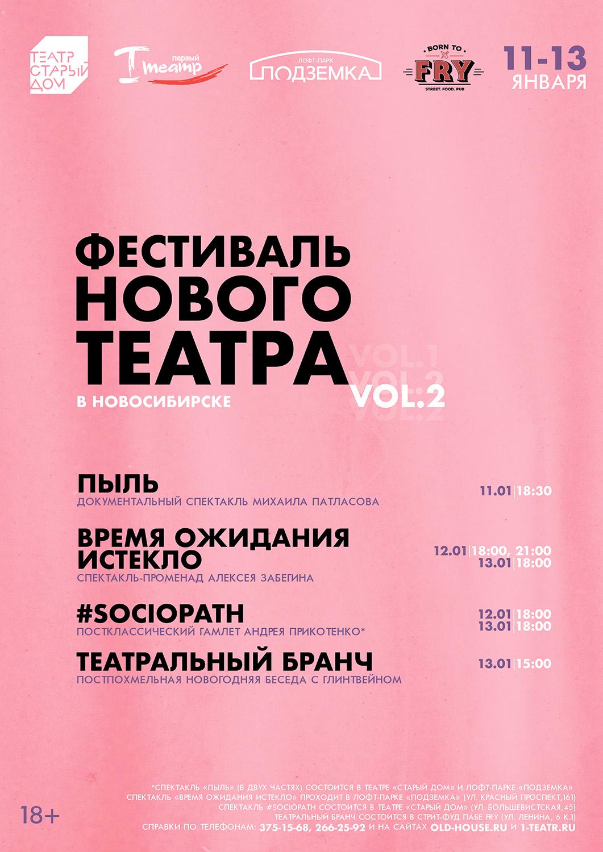 Фестиваль нового театра в Новосибирске