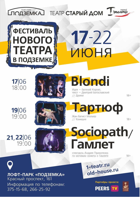 Фестиваль нового театра в Подземке