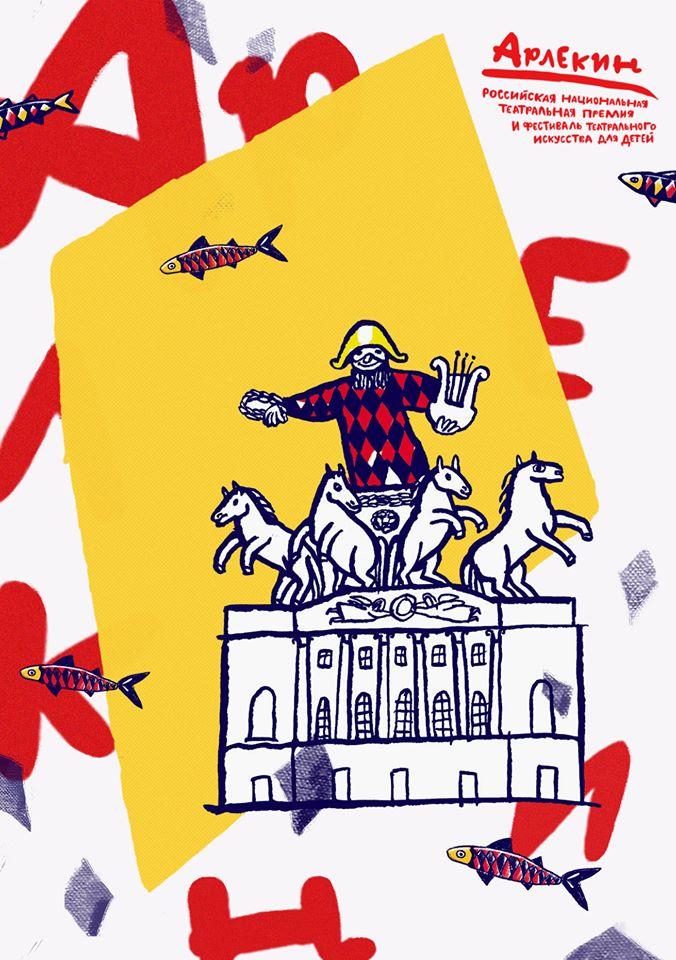 Спектакль МДТ «Первый театр» номинирован на премию «Арлекин»