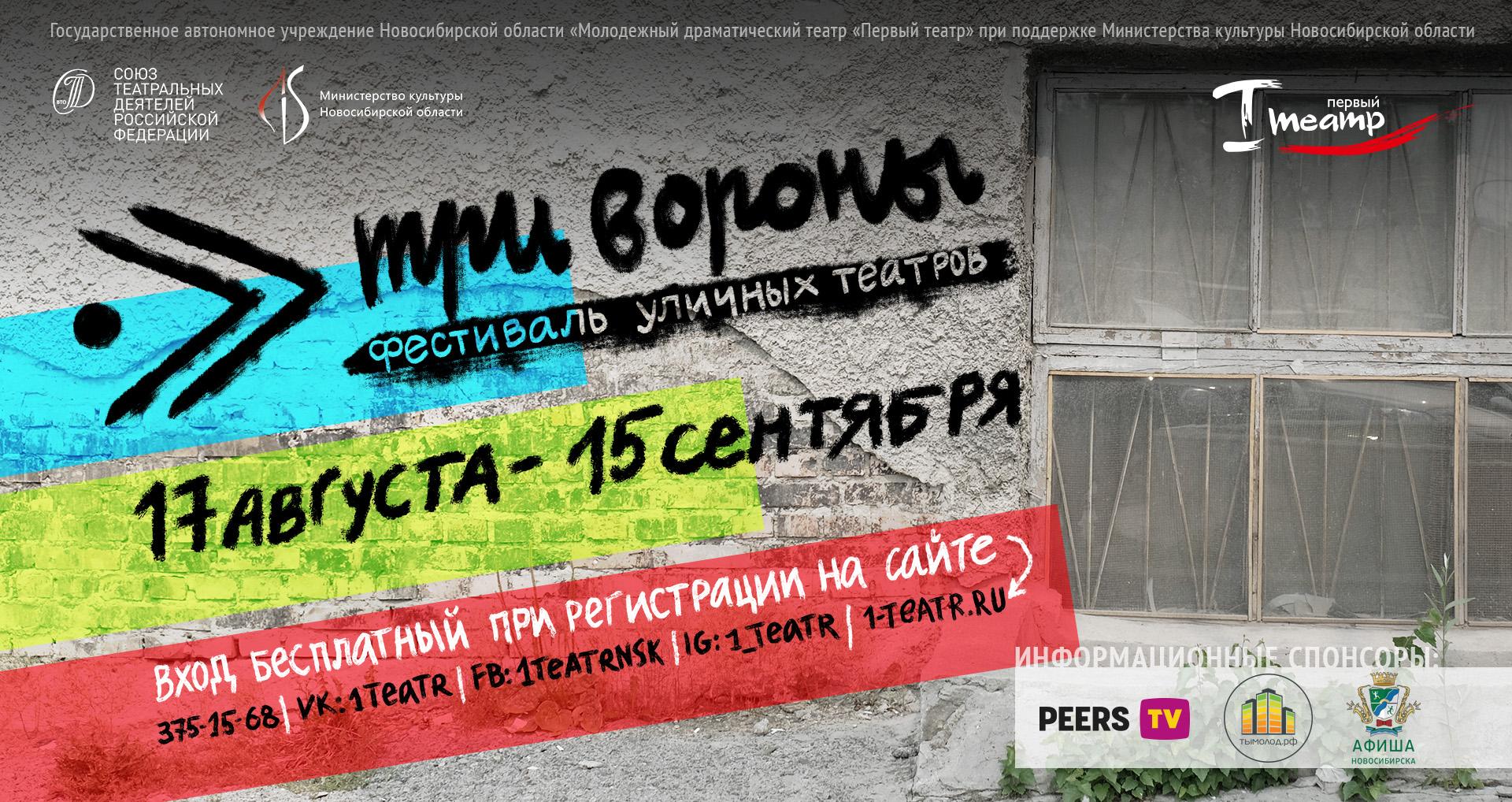 В Новосибирск возвращается фестиваль уличных театров «Три вороны»