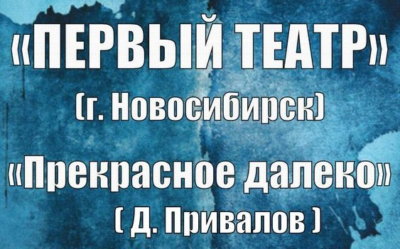 """""""Первый театр"""" примет участие в фестивале New f (г. Томск)"""