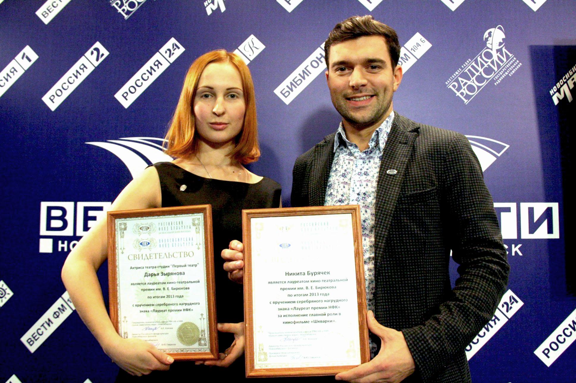 29 сентября состоялось вручение премии им. Владлена Бирюкова