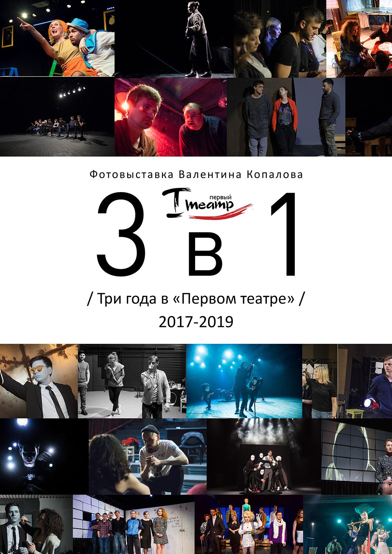Открылась фотовыставка «3 в 1 / Три года в «Первом театре»