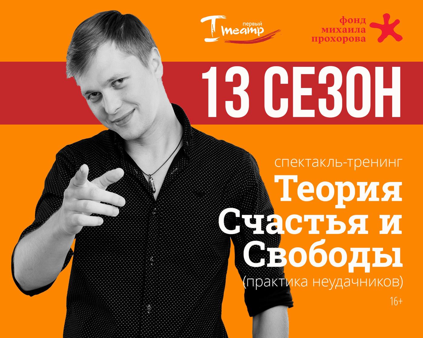 13 театральный сезон Первого театра
