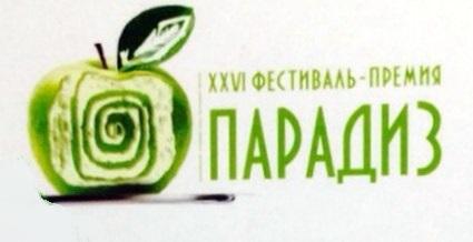 """Состоялось вручение премии """"Парадиз""""!"""