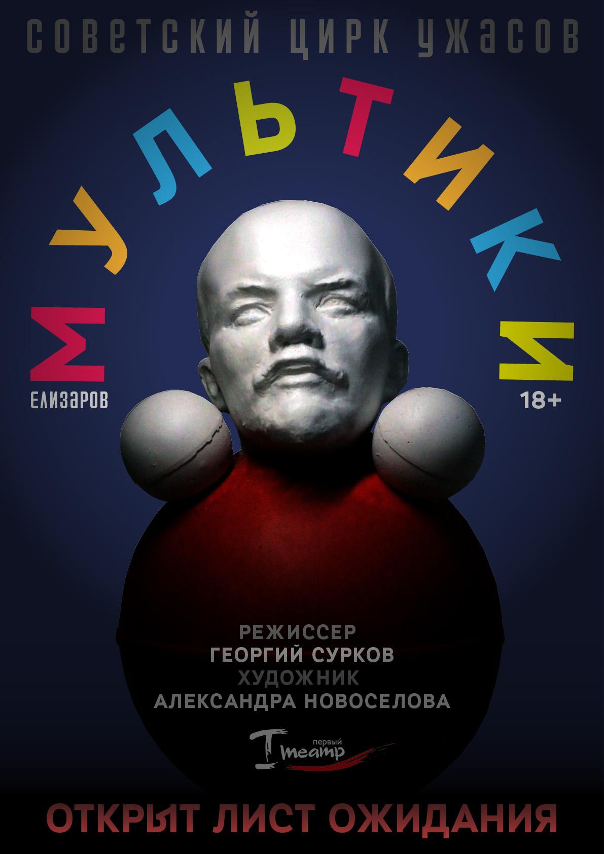 Открыт лист ожидания на премьеру спектакля «Мультики»