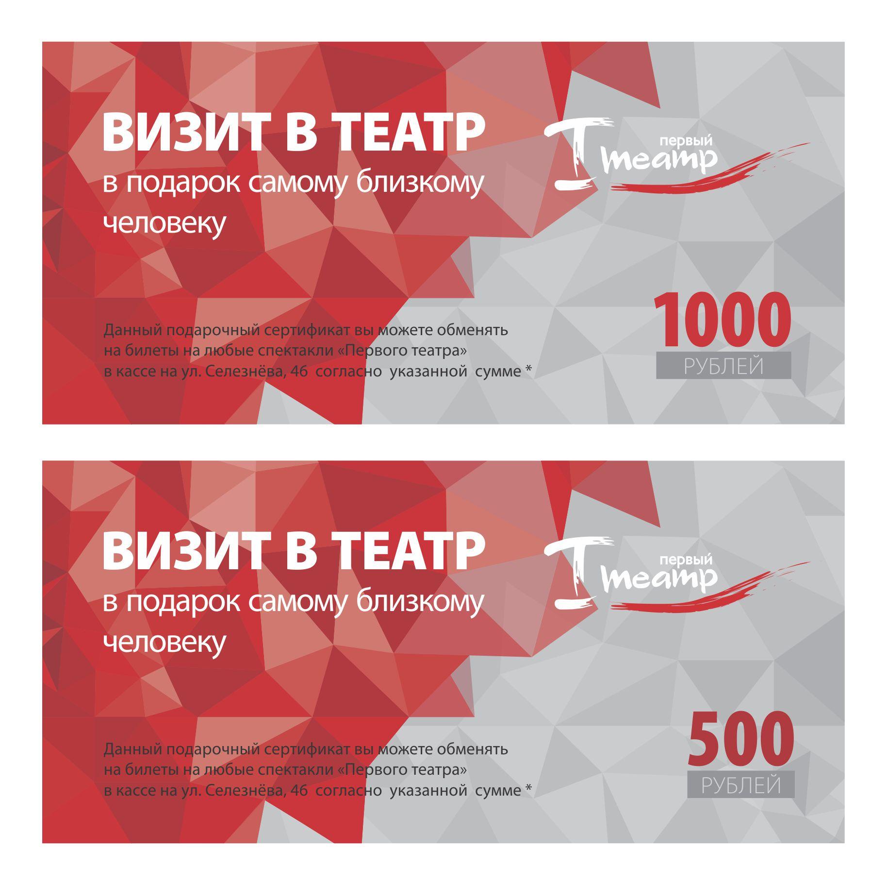 """Подарочный сертификаты на спектакли """"Первого театра"""""""