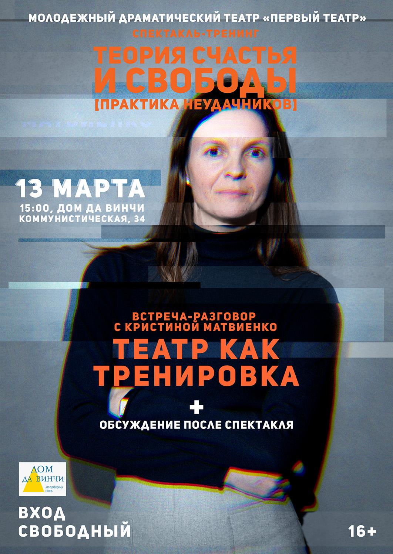 Встреча-разговор с Кристиной Матвиенко «Театр как тренировка»