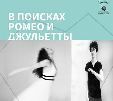 «Первый театр» откроет фотовыставку «В поисках Ромео и Джульетты» в филармонии