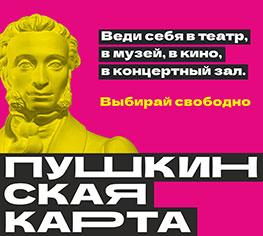 В «Первый театр» — по «Пушкинской карте»!